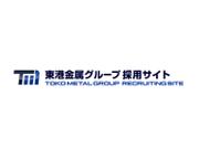 東港金属株式会社の求人画像