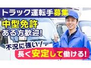 置田運輸株式会社の求人画像